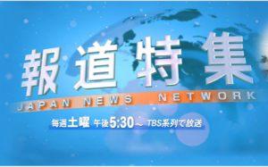 TBS報道特集 高血圧 研究最前線 |プレスリリース・メディア |札幌 ...