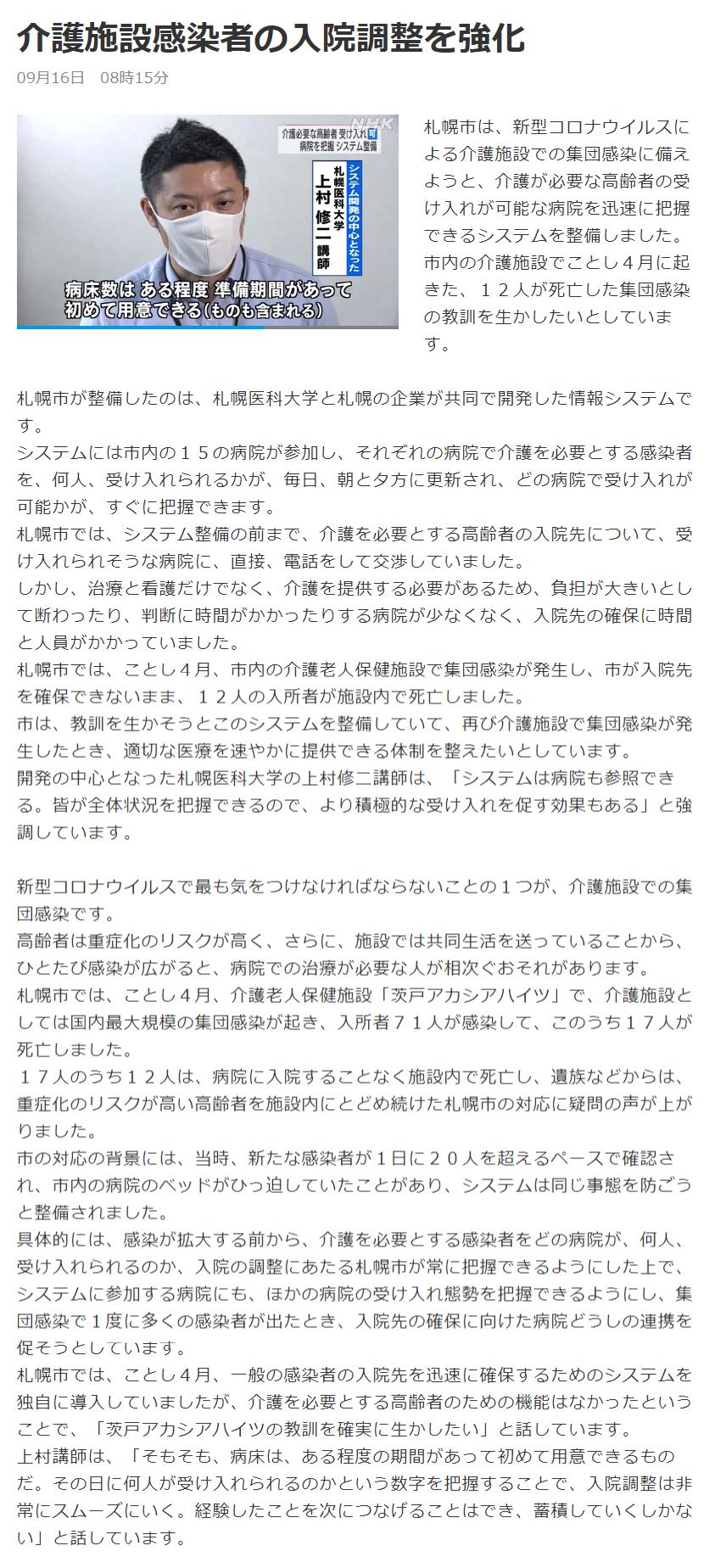 医科 大学 コロナ 札幌