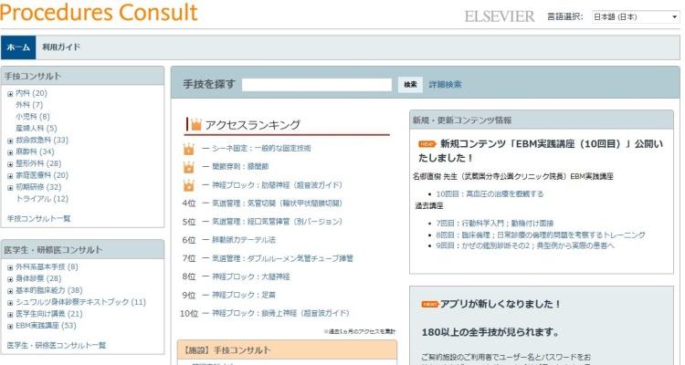 e-ラーニング  在学生の皆様  札幌医科大学