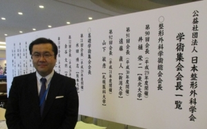 学会 総会 整形 外科 日本 学術